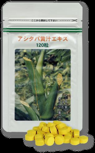 アシタバ黄汁エキス120粒