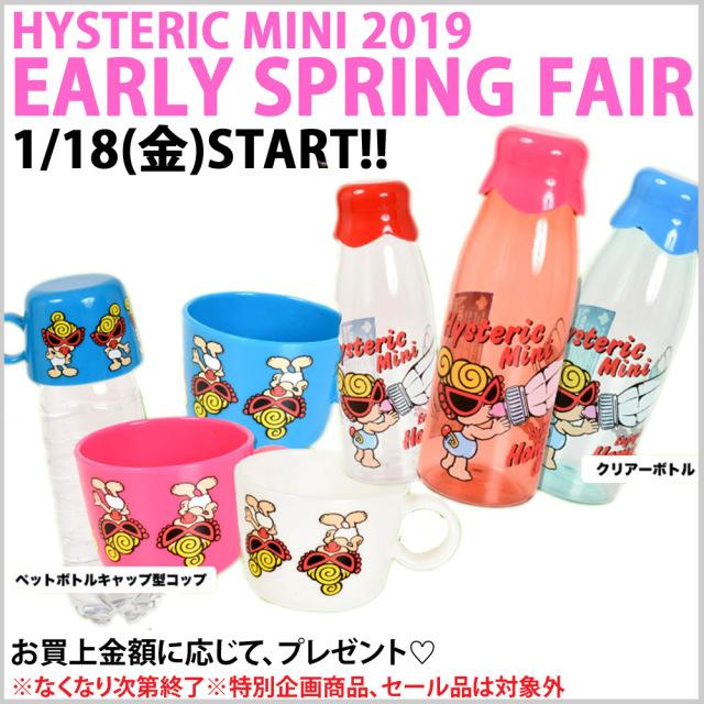 【 HYSTERIC MINI  2019 アーリースプリングフェアー】ヒステリックミニ  ペットボトル型コップまたはクリアーボトル(ノベルティー)