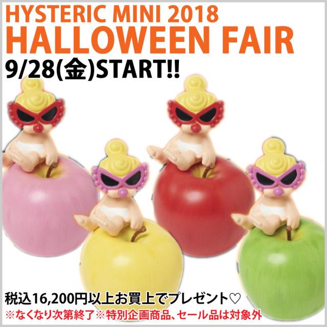 【 HYSTERIC MINI  2018ハロウィンフェアー】ヒステリックミニ  スタッシュアップル(ノベルティー)