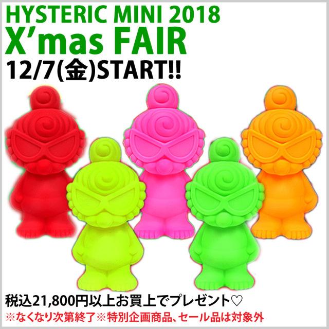 【 HYSTERIC MINI  2018クリスマスフェアー】ヒステリックミニ  シリコンポーチ(ノベルティー)
