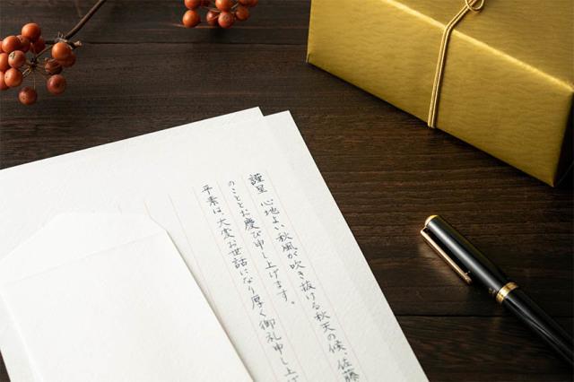 和の贈り物に似合うお手紙