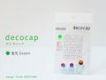 【第17回CSデザイン賞学生部門入賞作品】decocap(デコキャップ)蛍光Green【ゆうパケット可】