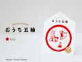 【第18回CSデザイン賞学生部門入賞作品】おうち五輪/シンクロ/レッド【ゆうパケット可】