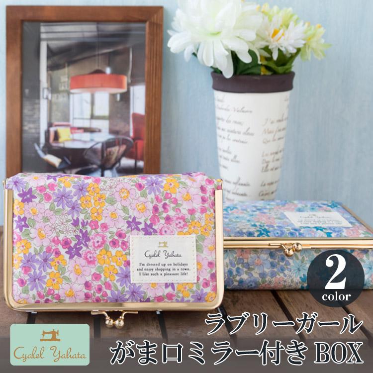 【日本製】 がま口ミラー付きBOX ( ピンク・ブルー )  / 鏡付き ミラー メイク ボックス 大容量 小物入れ 布 ギフト プレゼント ラブリーガール