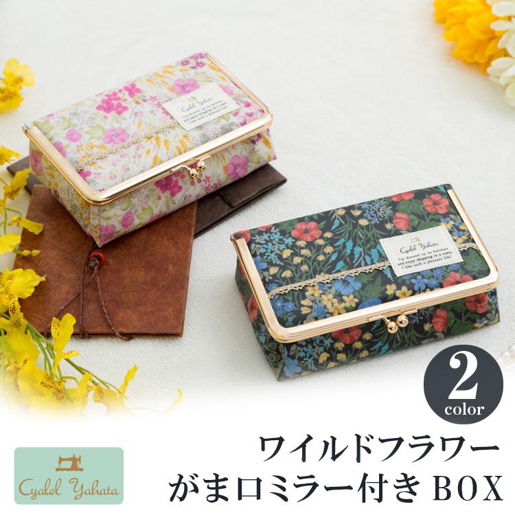 【日本製】 がま口ミラー付きBOX ( ピンク・ブラック )  / 鏡付き ミラー メイク ボックス 大容量 小物入れ 布 ギフト プレゼント ワイルドフラワー