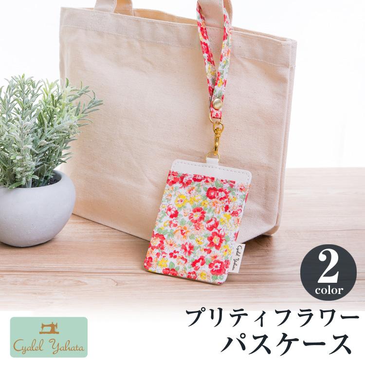【日本製】 パスケース  ( ピンク・レッド ) / パスケース レディース かわいい 花柄 おしゃれ ギフト プレゼント プリティフラワー
