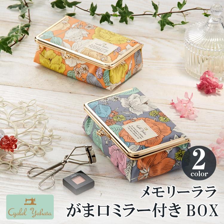【日本製】がま口ミラー付きBOX  メモリーララ (グレー・ピンク) / 鏡付き ミラー メイク ボックス 大容量 小物入れ 布 ギフト プレゼント