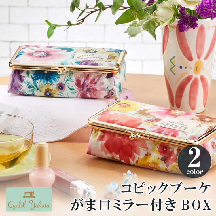 【日本製】がま口ミラー付きBOX  コピックブーケ (パープル・ピンク)/ 鏡付き ミラー メイク ボックス 大容量 小物入れ 布 ギフト プレゼント