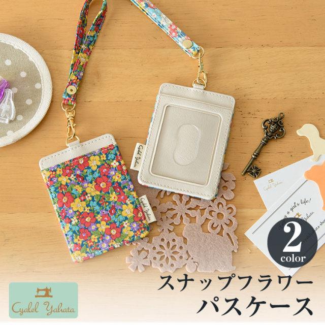 【日本製】 パスケース / パスケース レディース かわいい 花柄 おしゃれ ギフト プレゼント スナップフラワー