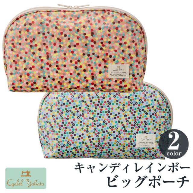 【日本製】ビッグポーチ キャンディレインボー (ピンク・ ブルー ) / トラベルポーチ 旅行ポーチ おしゃれ 化粧品 日本製 機能的 ギフト プレゼント
