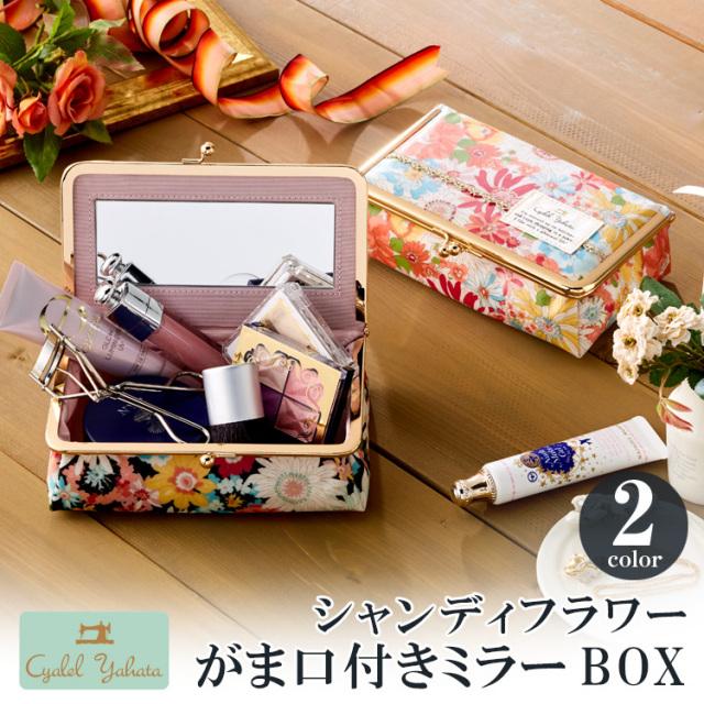 【日本製】 がま口ミラー付きBOX ( ピンク・ブラック )  / 鏡付き ミラー メイク ボックス 大容量 小物入れ 布 ギフト プレゼント シャンディーフラワー