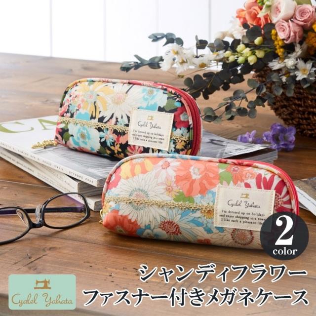 【日本製】 メガネケース  ( ピンク・ブラック ) / メガネケース 眼鏡ケース サングラスケース レディース かわいい 花柄 おしゃれ ソフトケース  ギフト プレゼント シャンディーフラワー
