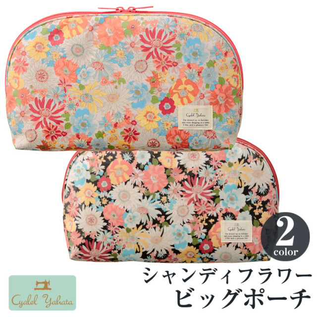 ビッグポーチ シャンディフラワー (ピンク ・ ブラック ) / トラベルポーチ 旅行ポーチ おしゃれ 化粧品 日本製 ギフト プレゼント