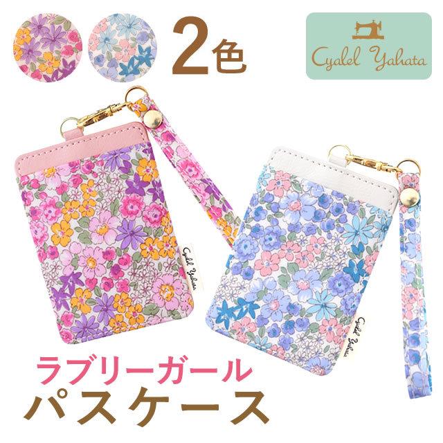 【日本製】 パスケース  ( ピンク・ブルー ) / パスケース レディース かわいい 花柄 おしゃれ ギフト プレゼント ラブリーガール
