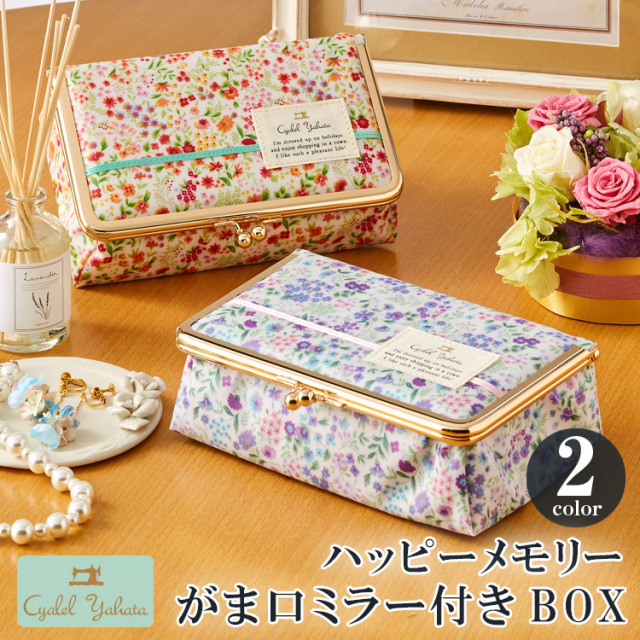 【日本製】 がま口ミラー付きBOX ( パープル・レッド )  / 鏡付き ミラー メイク ボックス 大容量 小物入れ 布 ギフト プレゼント ハッピーメモリー