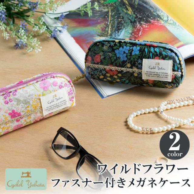 【日本製】 メガネケース  ( ピンク・ブラック ) / メガネケース 眼鏡ケース サングラスケース レディース かわいい 花柄 おしゃれ ソフトケース  ギフト プレゼント ワイルドフラワー