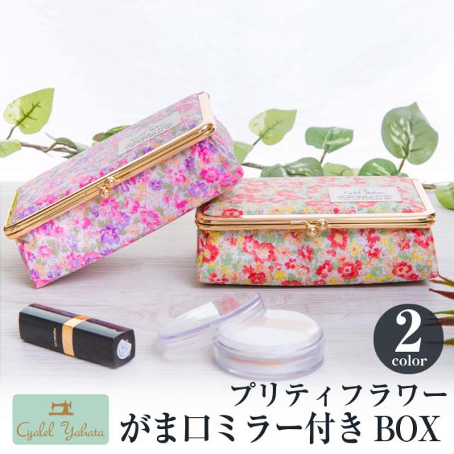 【日本製】 がま口ミラー付きBOX ( ピンク・レッド )  / 鏡付き ミラー メイク ボックス 大容量 小物入れ 布 ギフト プレゼント プリティフラワー