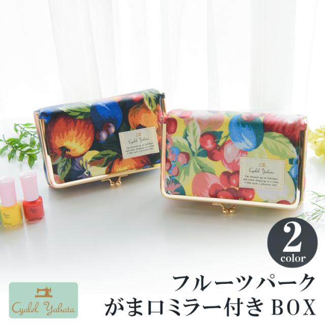 【日本製】がま口ミラー付きBOX フルーツパーク (イエロー・ブラック) / 鏡付き ミラー メイク ボックス 大容量 小物入れ 布 ギフト プレゼント