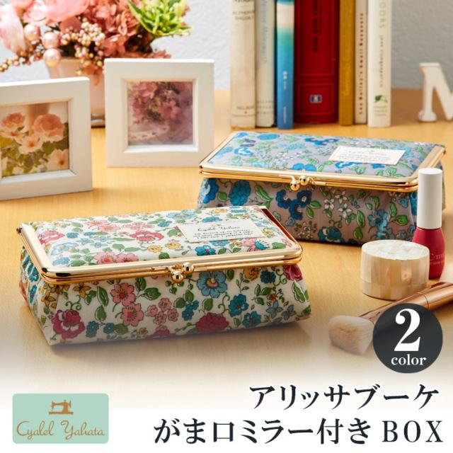 【日本製】がま口ミラー付きBOX アリッサブーケ (ピンク・ブルー) / 鏡付き ミラー メイク ボックス 大容量 小物入れ 布 ギフト プレゼント