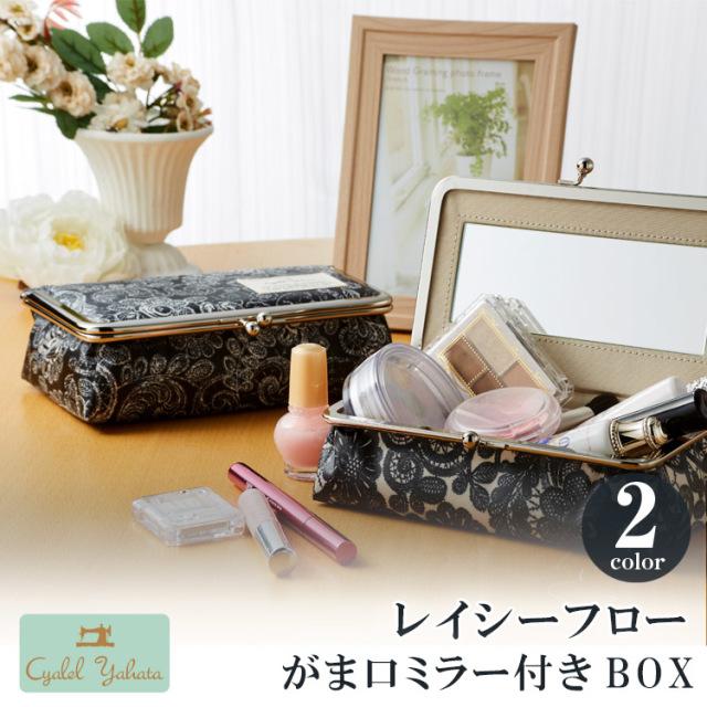 【日本製】がま口ミラー付きBOX レイシーフロー (ブラック・ホワイト) / 鏡付き ミラー メイク ボックス 大容量 小物入れ 布 ギフト プレゼント