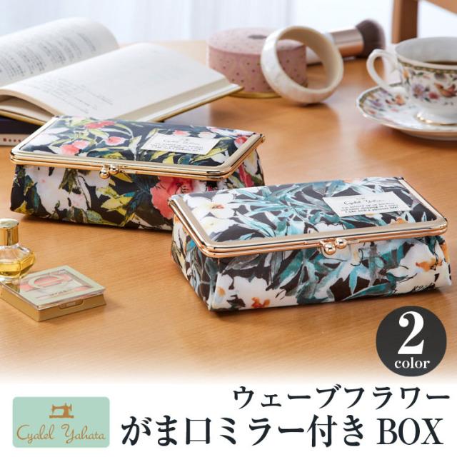 【日本製】がま口ミラー付きBOX  ウェーブフラワー(カーキ・ブラック)/ 鏡付き ミラー メイク ボックス 大容量 小物入れ 布 ギフト プレゼント
