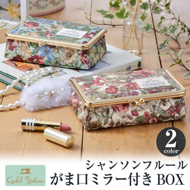 【日本製】がま口ミラー付きBOX  シャンソンフルール(ホワイト・グリーン)/ 鏡付き ミラー メイク ボックス 大容量 小物入れ 布 ギフト プレゼント