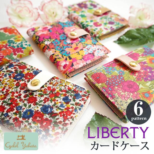 【LIBERTY】 カードケース / カードケース レディース かわいい 花柄 おしゃれ 大容量 ポイントカード 保険証 ビニール スリム 薄型 コンパクト ギフト プレゼント リバティプリント