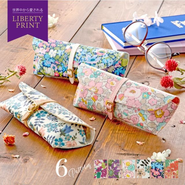【 LIBERTY PRINT 】 リバティプリント メガネケース / レディース 眼鏡ケース サングラスケース かわいい 花柄 おしゃれ ソフトケース ギフト プレゼント