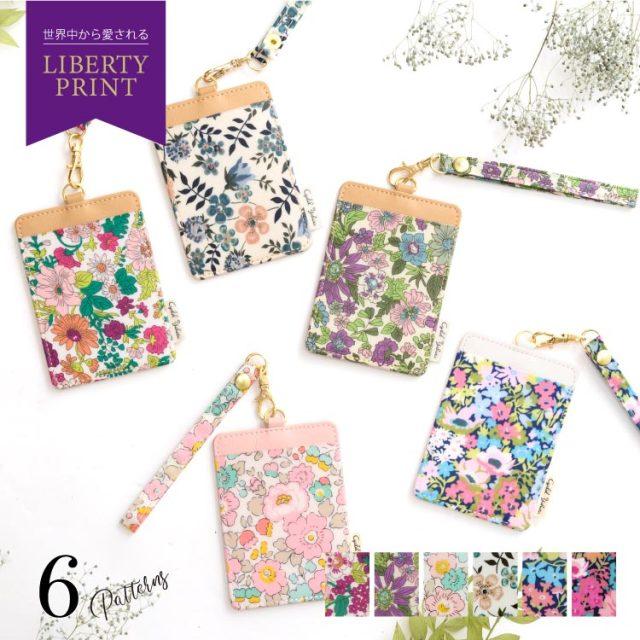 【 LIBERTY PRINT 】 リバティプリント パスケース / パスケース レディース かわいい 花柄 おしゃれ ギフト プレゼント
