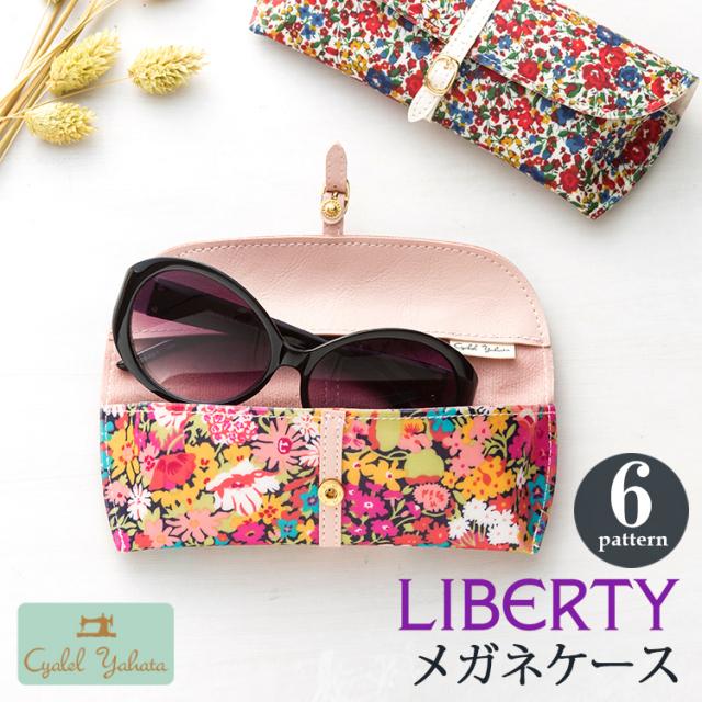 【LIBERTY】 レディース メガネケース / メガネケース 眼鏡ケース レディース かわいい 花柄 おしゃれ ソフトケース  ギフト プレゼント リバティプリント