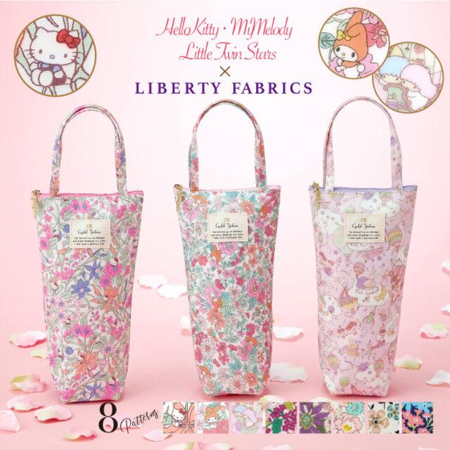 【 LIBERTY PRINT 】 リバティプリント 保冷・保温 ボトルホルダ ー ペットボトルケース 水筒ケー ス 傘ケース かわいい レディース