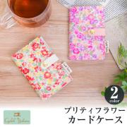 【日本製】 カードケース ( ピンク・レッド )  / カードケース レディース かわいい 花柄 おしゃれ 大容量 ポイントカード 保険証 ビニール スリム 薄型 コンパクト ギフト プレゼント プリティフラワー
