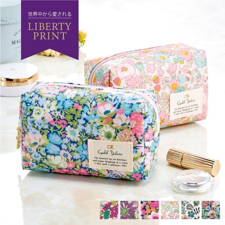 【LIBERTY PRINT】 リバティプリント 角型 化粧ポーチ  かわいい 小物入れ おしゃれ 花柄 レディース ギフト プレゼント