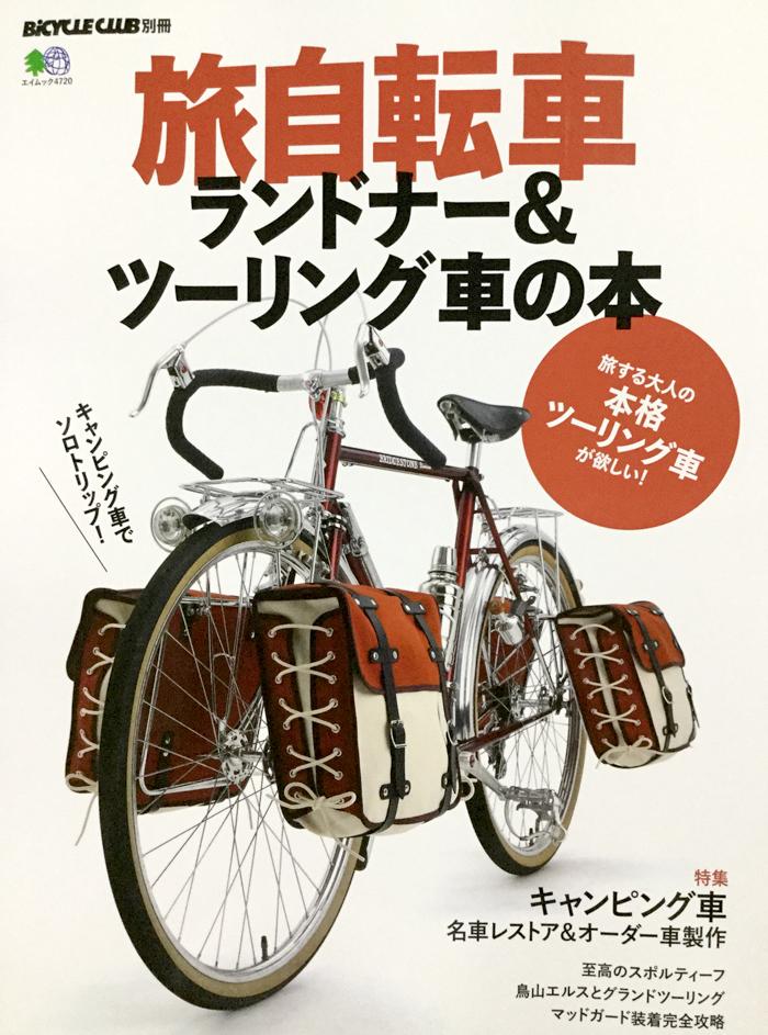 旅する自転車 ランドナー&ツーリング車の本