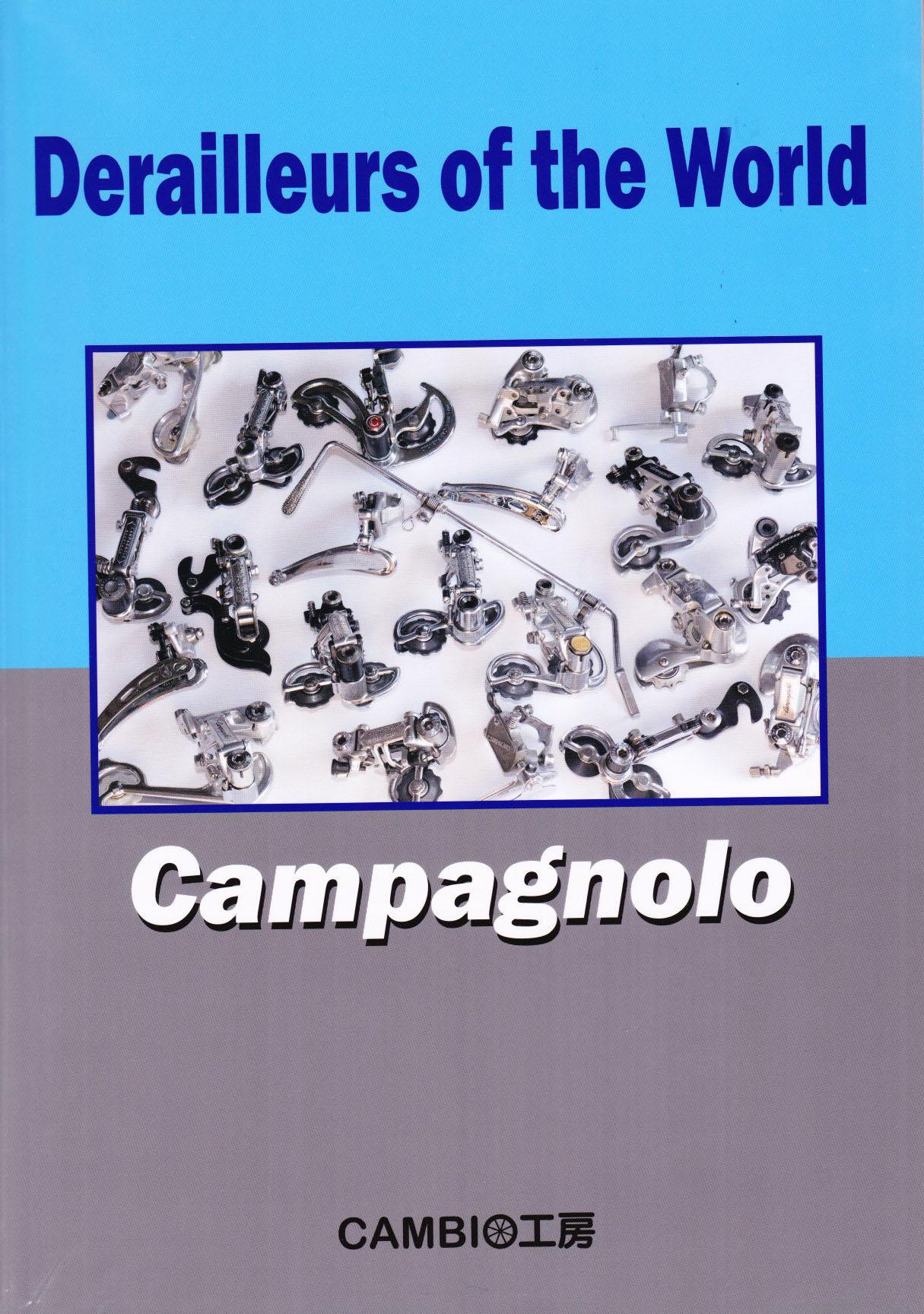 カンパニョロ変速機データブック