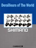 シマノ変速機データブック