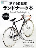 """旅する自転車 ランドナーの本 """"Special Made Cycle"""""""