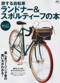 【在庫限り】旅する自転車 ランドナー&スポルティーフの本