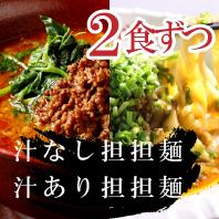 汁あり担担麺2食汁なし担々麺2食
