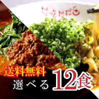 選べる12食