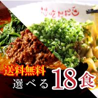 選べる18食