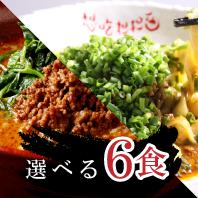 選べる6食