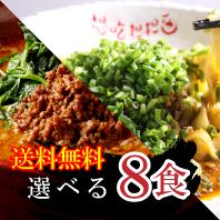 選べる8食