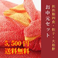 お中元5000円セット
