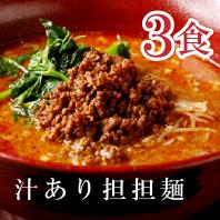 汁あり担担麺3食