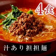 汁あり担担麺4食