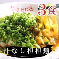 汁なし担々麺3食