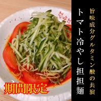 トマト冷やし担担麺