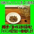 奇跡のジャスミン茶【白龍珠】 100g