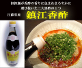 金賞受賞 高級黒酢 鎮江香醋